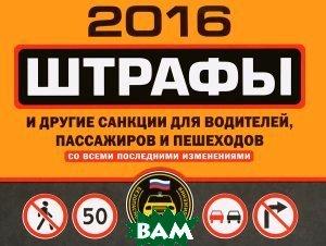 Купить Штрафы и другие санкции для водителей, пассажиров и пешеходов (с изменениями на 2016 год), ЭКСМО, 978-5-699-83591-1