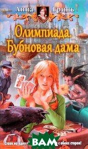 Купить Олимпиада. Бубновая дама, Альфа-книга, Анна Гринь, 978-5-9922-2114-5