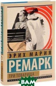 Купить Три товарища (подарочное издание), АСТ, Эрих Мария Ремарк, 978-5-17-086280-1