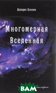 Купить Многомерная Вселенная. Том 2, Стигмарион, Долорес Кэннон, 978-1-886940-82-6