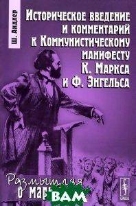 Купить Историческое введение и комментарий к коммунистическому манифесту К. Маркса и Ф. Энгельса. Выпуск 52, КРАСАНД, Ш. Андлер, 978-5-396-00718-5