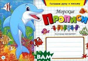 Купить Морские прописи, ФЕНИКС, 978-5-222-25935-1
