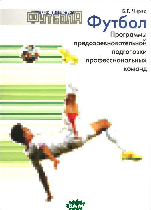 Футбол. Программы предсоревновательной подготовки профессиональных команд