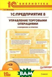 Купить 1С:Предприятие 8. Управление торговыми операциями в вопросах и ответах (+ CD-ROM), 1С-Паблишинг, Т. Г. Богачева, 978-5-9677-0867-1