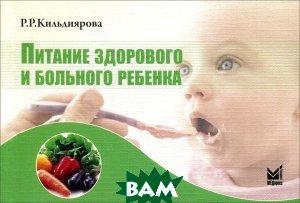 Питание здорового и больного ребенка. Учебное пособие, МЕДпресс-информ, Р. Р. Кильдиярова, 978-5-00030-265-1  - купить со скидкой