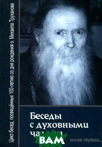 Купить Беседы с духовными чадами. Воспоминания. Книга 1, Лучи Софии, М. В. Труханов, 978-985-6869-30-6