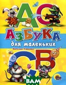 Купить Азбука для маленьких, Проф-Пресс, Наталья Ушкина, 978-5-378-16917-7