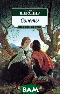 Купить William Shakespeare: Sonnets / Уильям Шекспир. Сонеты, АЗБУКА, 978-5-389-10451-8