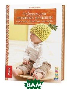 Купить Вяжем для любимых малышей. Шапочки, пинетки, манжеты (спицы), Контэнт, Хельга Шпитц, 978-5-91906-549-4