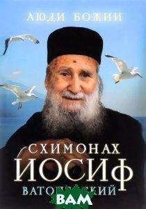 Купить Схимонах Иосиф Ватопедский, Неизвестный, 978-5-7533-1036-1