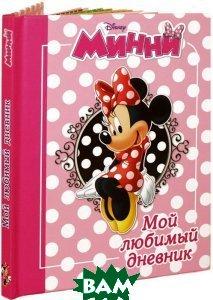Купить Минни. Мой любимый дневник, ЭКСМО, 978-5-699-81488-6