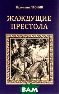 Купить Жаждущие престола, ВЕЧЕ, Валентин Пронин, 978-5-4444-2038-6