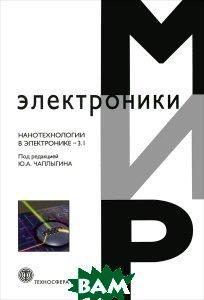 Мир электроники. Нанотехнологии в электронике-3.1