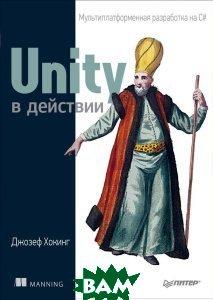 Купить Unity в действии. Мультиплатформенная разработка на C, Питер, Джозеф Хокинг, 978-5-496-01960-6
