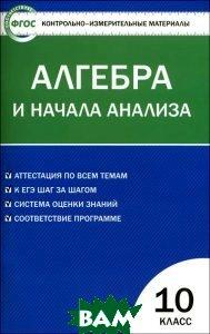 Алгебра и начала анализа. 10 класс. Контрольно-измерительные материалы, ВАКО, 978-5-408-02561-9  - купить со скидкой