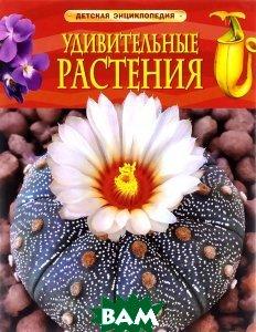 Купить Удивительные растения, РОСМЭН, Ирина Травина, 978-5-353-07288-1