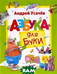 Купить Азбука для Буки, РОСМЭН, Андрей Усачев, 978-5-353-07063-4
