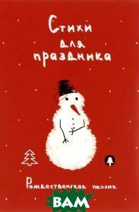 Купить Стихи для праздника. Рождественская поэзия, РИПОЛ КЛАССИК, 978-5-386-08849-1