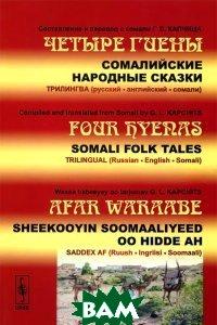 Купить Четыре гиены / Four hyenas / Afar waraabe, ЛЕНАНД, 978-5-9710-2703-4