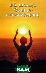 Солнце-и праноедение, Шемшук и К, В. А. Шемшук, 978-5-91898-037-8  - купить со скидкой