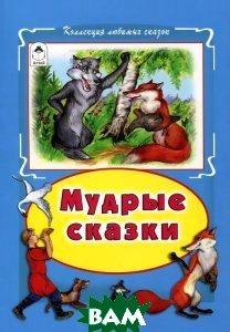 Купить Мудрые сказки, Алтей, 978-5-9930-1853-9