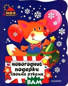 Купить Новогодние подарки своими руками, АСТ, 978-5-17-088217-5