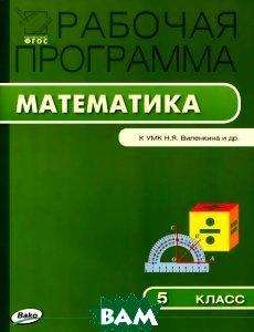 Купить Математика. 5 класс. Рабочая программа. К УМК Н. Я. Виленкина и др., ВАКО, 978-5-408-02503-9