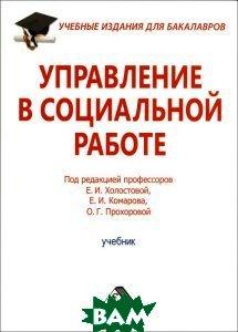 Купить Управление в социальной работе. Учебник, Дашков и Ко, 978-5-394-02028-5