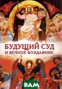 Будущий Суд и вечное воздаяние
