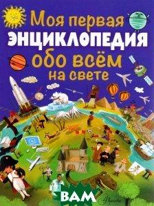 Купить Моя первая энциклопедия обо всем на свете, АСТ, 978-5-17-092224-6