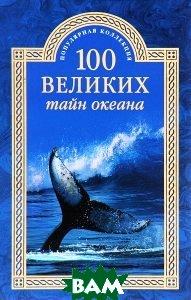 Купить 100 великих тайн океана, ВЕЧЕ, А. С. Бернацкий, 978-5-4444-3959-3