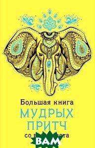 Купить Большая книга притч со всего света, ЭКСМО, 978-5-699-83441-9