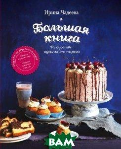 Купить Искусство идеального пирога. Большая книга, ЭКСМО, И. Чадеева, 978-5-699-83670-3