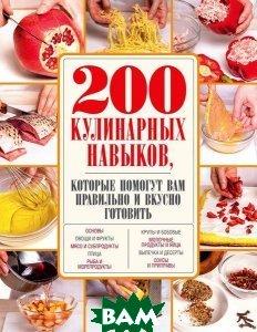Купить 200 кулинарных навыков, которые помогут вам правильно и вкусно готовить, ЭКСМО, 978-5-699-85443-1
