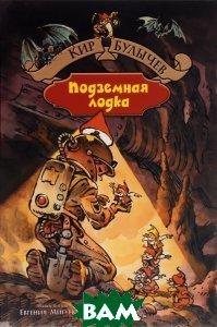 Купить Подземная лодка, Альфа-книга, Кир Булычев, 978-5-9922-2086-5