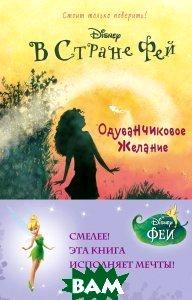 Купить Одуванчиковое желание, ЭКСМО, Кики Торп, 978-5-699-81466-4