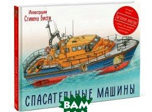 Купить Спасательные машины, Манн, Род Грин, 978-5-00057-641-0