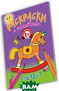 Лошадка. Раскраска с наклейками, ИГ Весь, 978-5-9573-3020-2  - купить со скидкой