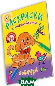 Купить Собачка. Раскраска с наклейками, ИГ Весь, 978-5-9573-3022-6