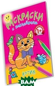 Купить Котик. Раскраска с наклейками, ИГ Весь, 978-5-9573-3023-3