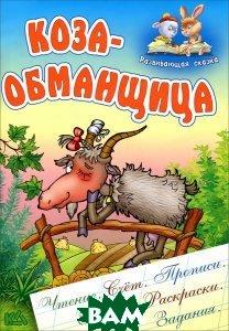 Купить Коза-обманщица, Книжный дом, 978-985-17-0991-1