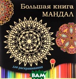 Купить Большая книга мандал для раскрашивания, АСТ, ., 978-5-17-094280-0