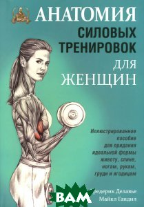 Купить Анатомия силовых тренировок для женщин, ПОПУРРИ, Фредерик Делавье, Майкл Гандил, 978-985-15-3287-8
