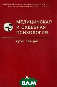 Медицинская и судебная психология. Курс лекций (Генезис) Коростышев заказать книжку
