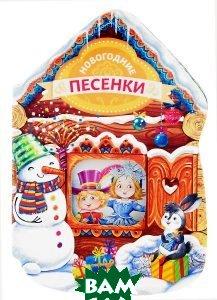 Купить Новогодние песенки, ЭКСМО, Александрова Зинаида Николаевна; Кудашева Раиса Адамовна, 978-5-699-80381-1