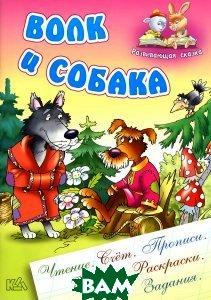 Купить Волк и собака, Книжный дом, 978-985-17-0998-0