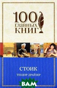 Купить Стоик (изд. 2015 г. ), ЭКСМО, Тэодор Драйзер, 978-5-699-84495-1