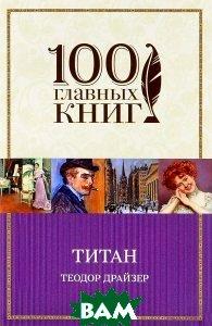 Купить Титан (изд. 2015 г. ), ЭКСМО, Теодор Драйзер, 978-5-699-84593-4