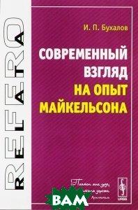 Купить Современный взгляд на опыт Майкельсона, ЛЕНАНД, И. П. Бухалов, 978-5-9710-2679-2