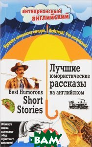 Купить Best Humorous Short Stories / Лучшие юмористические рассказы на английском. Индуктивный метод чтения, ЭКСМО, Артур Конан Дойл, О. Генри, Фрэнсис Брет Гарт, Стивен Батлер Ликок, Саки, Марк Твен, 978-5-699-83567-6